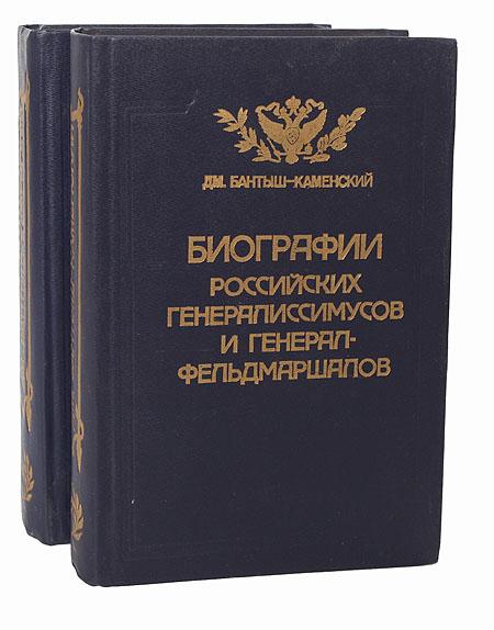 Биографии российских генералиссимусов и генерал-фельдмаршалов (комплект из 2 книг)