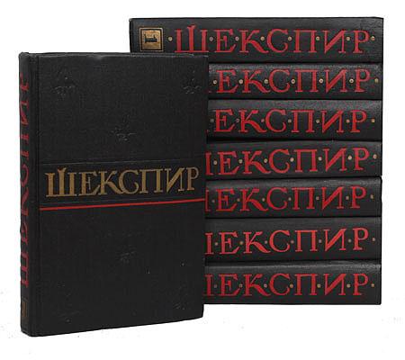 Уильям Шекспир. Полное собрание сочинений в 8 томах (комплект из 8 книг)