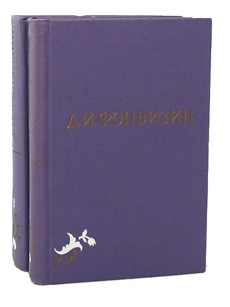 Д. И. Фонвизин. Собрание сочинений в 2 томах (комплект)