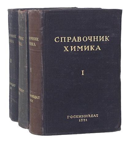 Справочник химика (комплект из 3 книг)