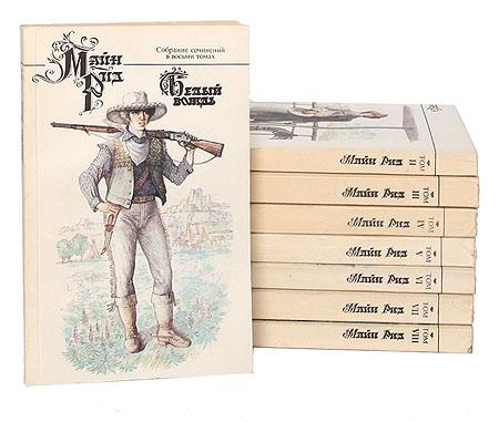 Майн Рид. Собрание сочинений в 8 томах (комплект из 8 книг)