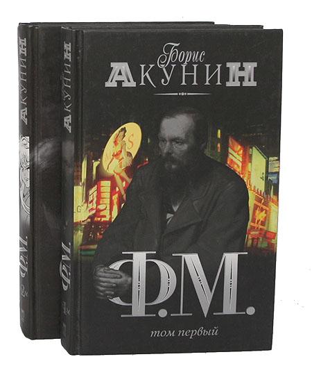 Ф. М. (комплект из 2 книг)