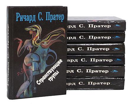 Ричард С. Пратер (комплект из 7 книг)