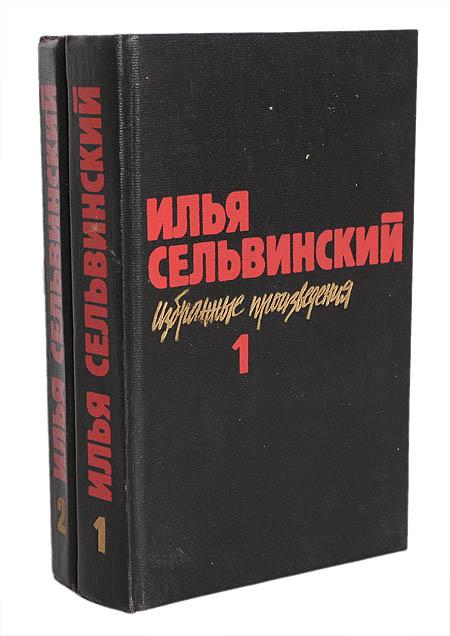 Илья Сельвинский. Избранные произведения в 2 томах (комплект из 2 книг)