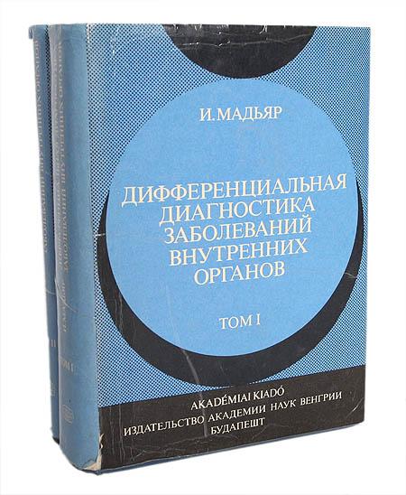 Дифференциальная диагностика внутренних органов (комплект из 2 книг)