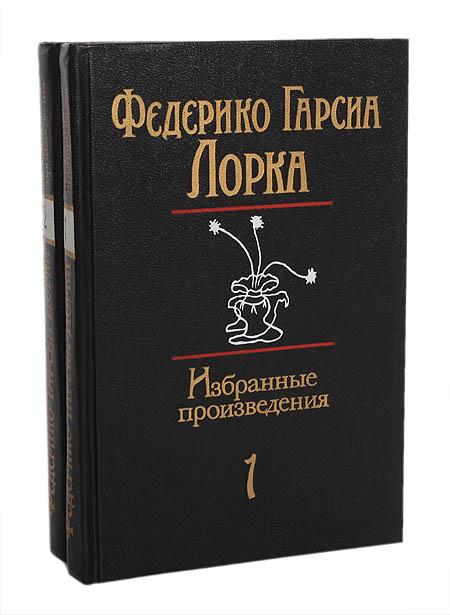 Федерико Гарсиа Лорка. Избранные произведения в 2 томах (комплект из 2 книг)