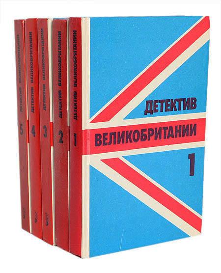 Детектив Великобритании (комплект из 5 книг)