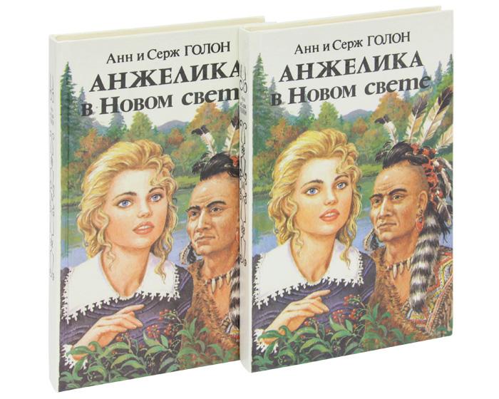 Анжелика в Новом Свете (комплект из 2 книг)