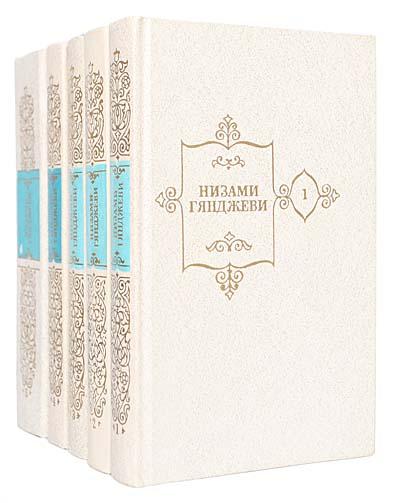 Низами Гянджеви. Собрание сочинений в 5 томах (комплект из 5 книг)