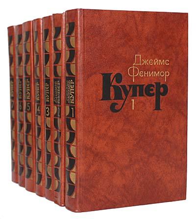 Джеймс Фенимор Купер. Собрание сочинений в 7 томах (комплект из 7 книг)