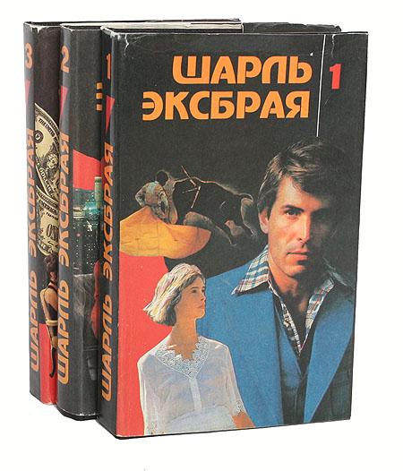 Шарль Эксбрая. Детективные повести (комплект из 3 книг)