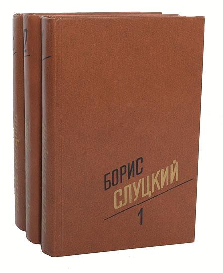 Борис Слуцкий. Собрание сочинений в 3 томах (комплект из 3 книг)