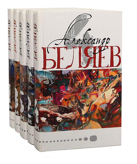 Александр Беляев. Собрание сочинений в 5 томах (комплект из 5 книг)