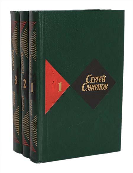 Сергей Смирнов. Собрание сочинений (комплект из 3 книг)