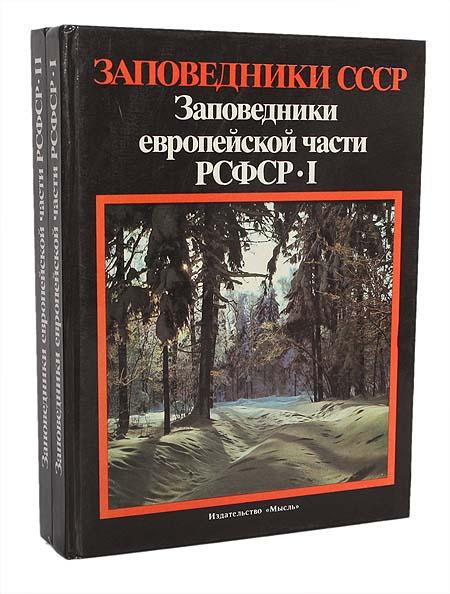Заповедники европейской части РСФСР (комплект из 2 книг)