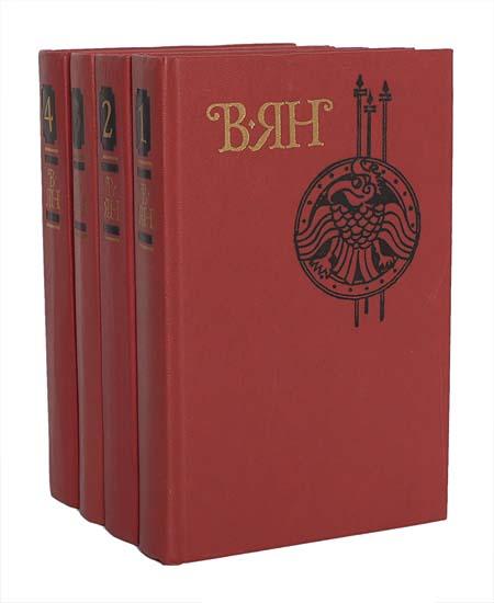 В. Ян. Собрание сочинений в 4 томах (комплект из 4 книг)