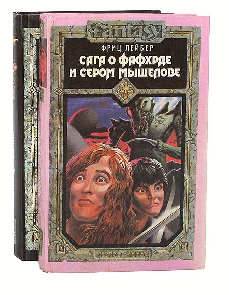 Сага о Фафхрде и Сером Мышелове (комплект из 2 книг)