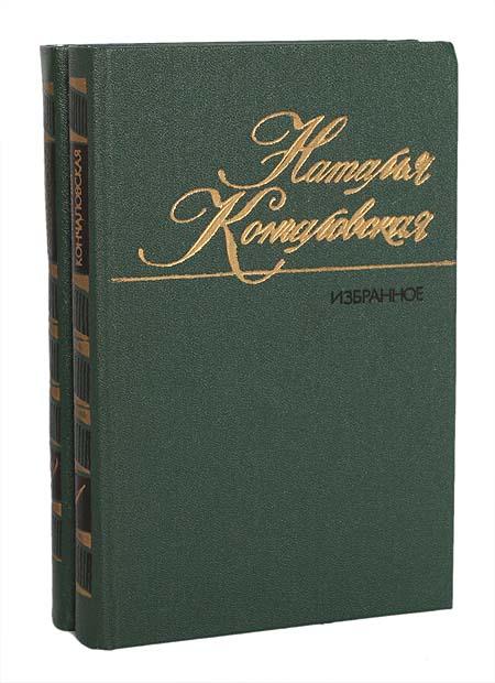 Наталья Кончаловская. Избранное в 2 томах (комплект)