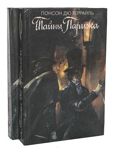 Тайны Парижа (комплект из 2 книг)