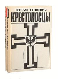 Крестоносцы (комплект из 2 книг)