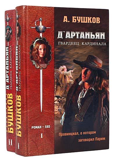 Д'Артаньян - гвардеец кардинала (комплект из 2 книг)