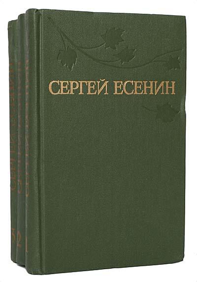 Сергей Есенин. Собрание сочинений в 3 томах (комплект из 3 книг)