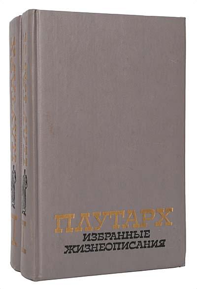 Плутарх. Избранные жизнеописания (комплект из 2 книг)