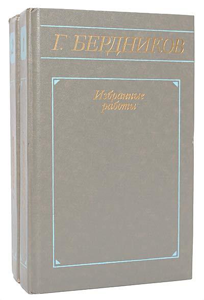 Г. Бердников. Избранные работы в 2 томах (комплект)