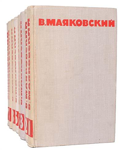 Владимир Маяковский. Собрание сочинений в 8 томах (комплект из 8 книг)