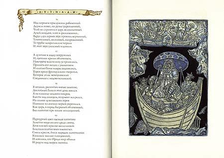 Лузиады. Номерованный экземпляр № 45 (подарочное издание)