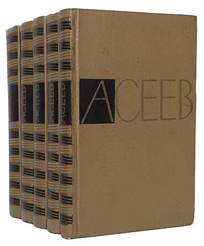 Николай Асеев. Собрание сочинений в 5 томах (комплект из 5 книг)