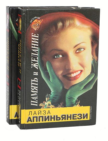 Память и желание (комплект из 2 книг)