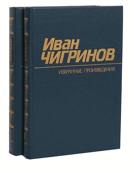 Иван Чигринов. Избранные произведения в 2 томах (комплект)