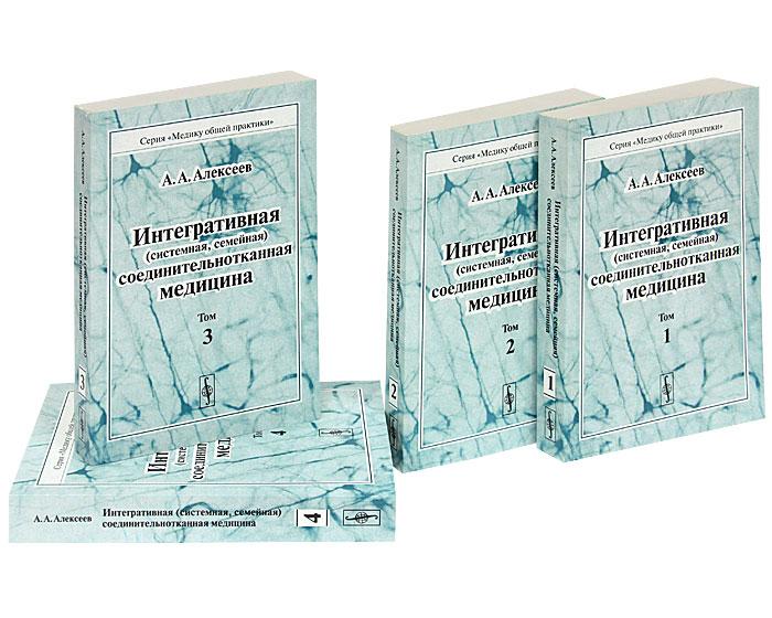 Интегративная (системная, семейная) соединительнотканная медицина (комплект из 4 книг)