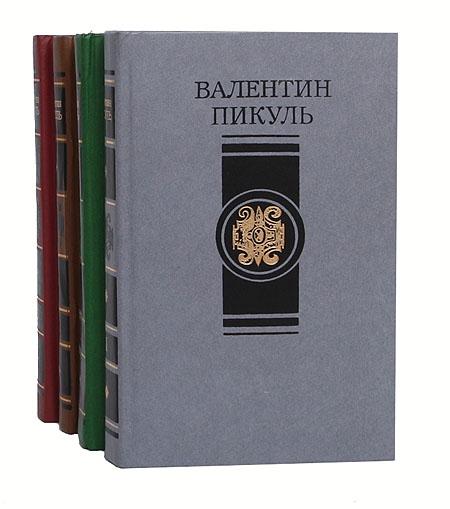 Валентин Пикуль. Избранные произведения в 4 томах (комплект из 4 книг)