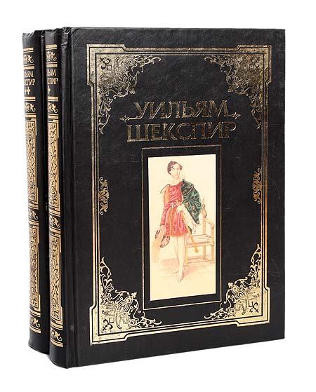 Весь Шекспир. В 2 томах (комплект)