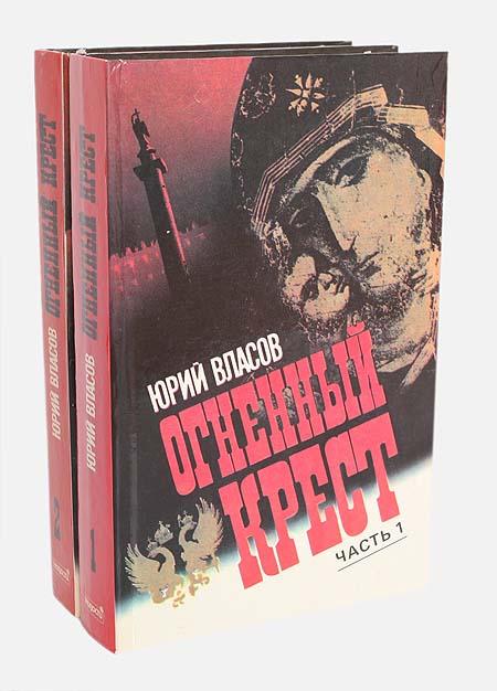 Огненный крест (комплект из 2 книг)