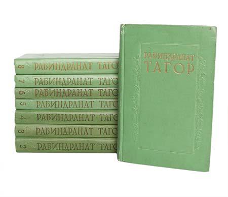 Рабиндранат Тагор. Сочинения в 8 томах (комплект из 8 книг)