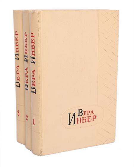 Вера Инбер. Избранные произведения в 3 томах (комплект из 3 книг)