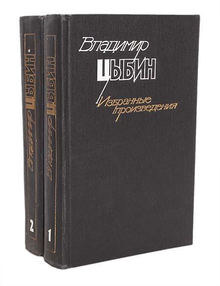 Владимир Цыбин. Избранные произведения (комплект из 2 книг)