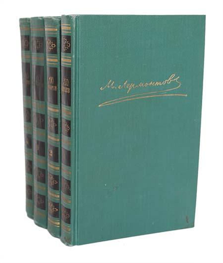 М. Ю. Лермонтов. Собрание сочинений в 4 томах (комплект из 4 книг)