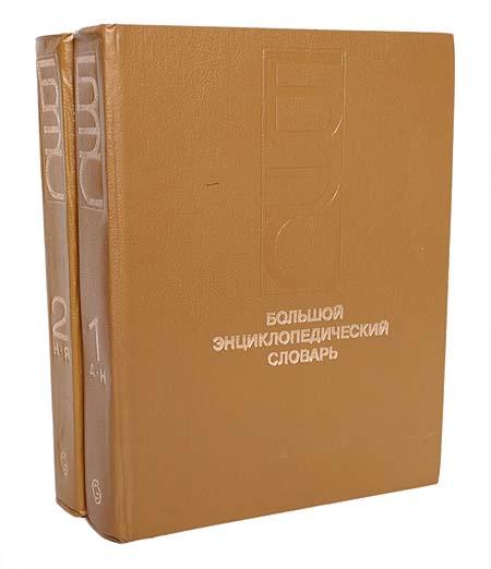 Большой энциклопедический словарь (комплект из 2 книг)