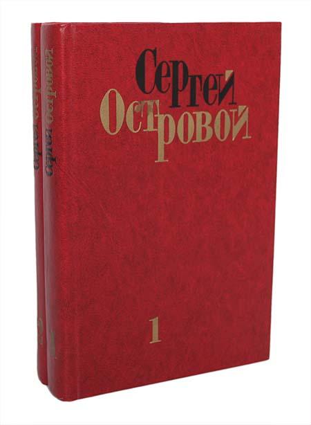 Сергей Островой. Избранные произведения в 2 томах (комплект)