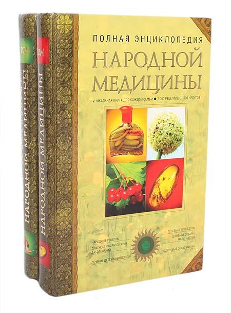 Полная энциклопедия народной медицины (комплект из 2 книг)