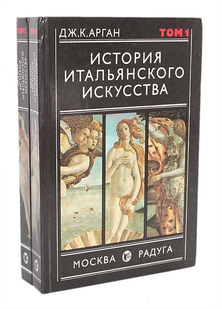 История итальянского искусства (комплект из 2 книг)