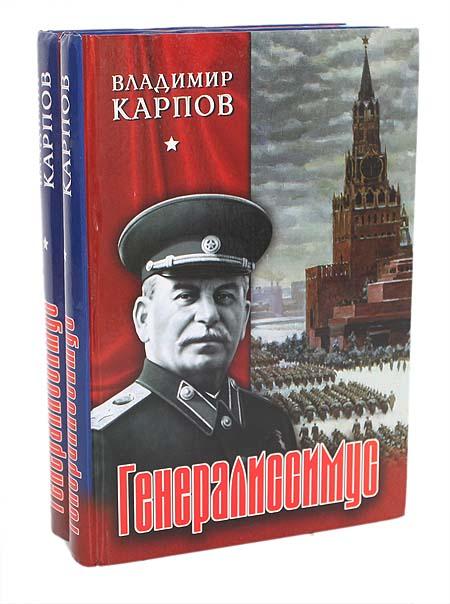 Генералиссимус (комплект из 2 книг)
