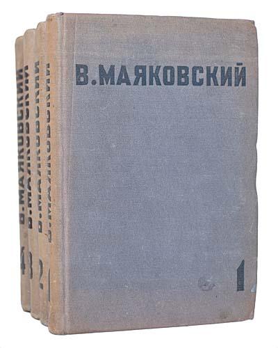 В. Маяковский. Собрание сочинений в 4 томах (комплект из 4 книг)
