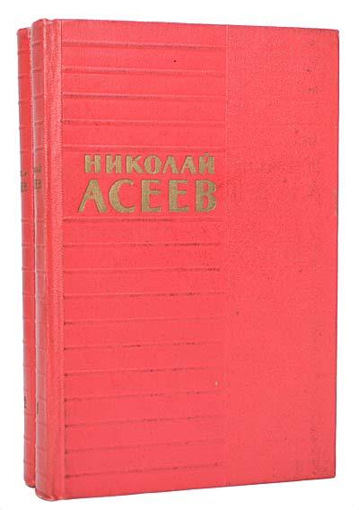 Николай Асеев. Стихотворения и поэмы в 2 томах (комплект из 2 книг)