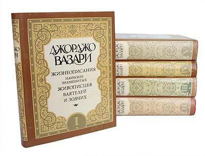 Жизнеописания наиболее знаменитых живописцев, ваятелей и зодчих (комплект из 5 книг)