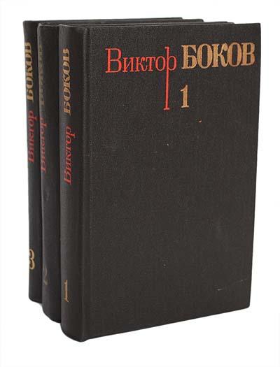 Виктор Боков. Собрание сочинений в 3 томах (комплект из 3 книг)